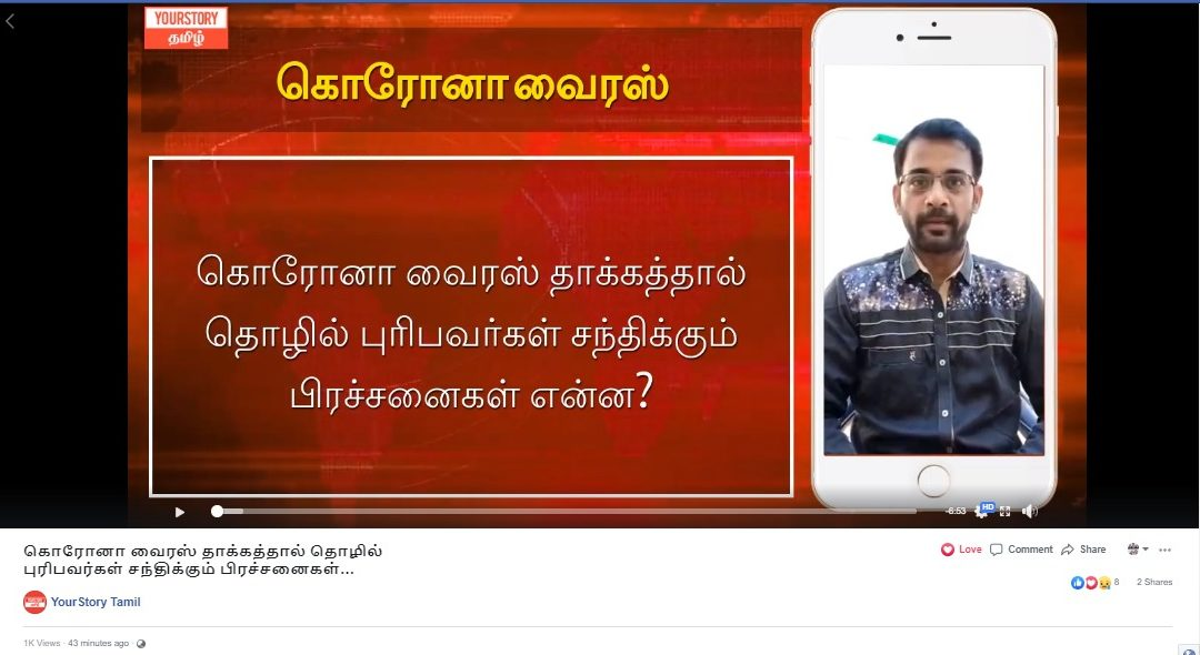 Video in Your Story Tamil: Life of Event Management Entrepreneur in lockdown period